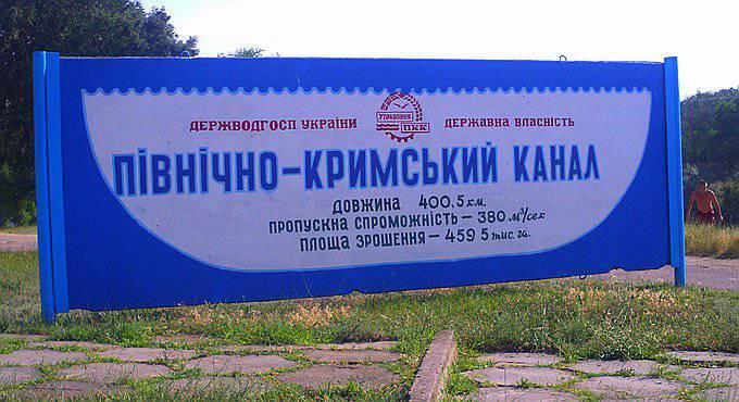 基辅。 克里米亚的水?