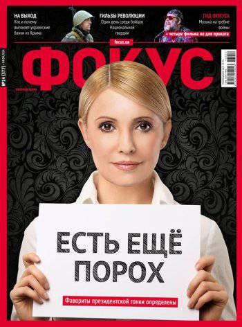 Юлия Тимошенко: крыса, загнанная в угол