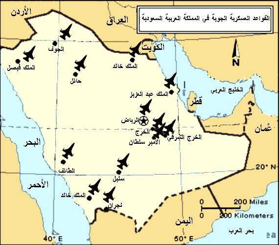 공군과 사우디 아라비아