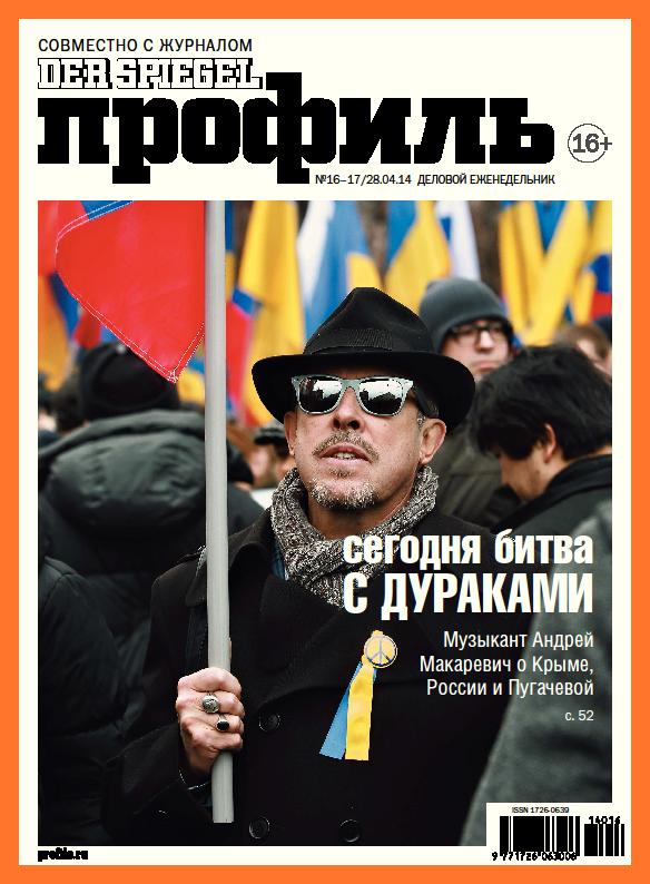 «Der Spiegel» voyage à travers la Russie, ou quelle presse les chemins de fer russes offrent-ils aux passagers?