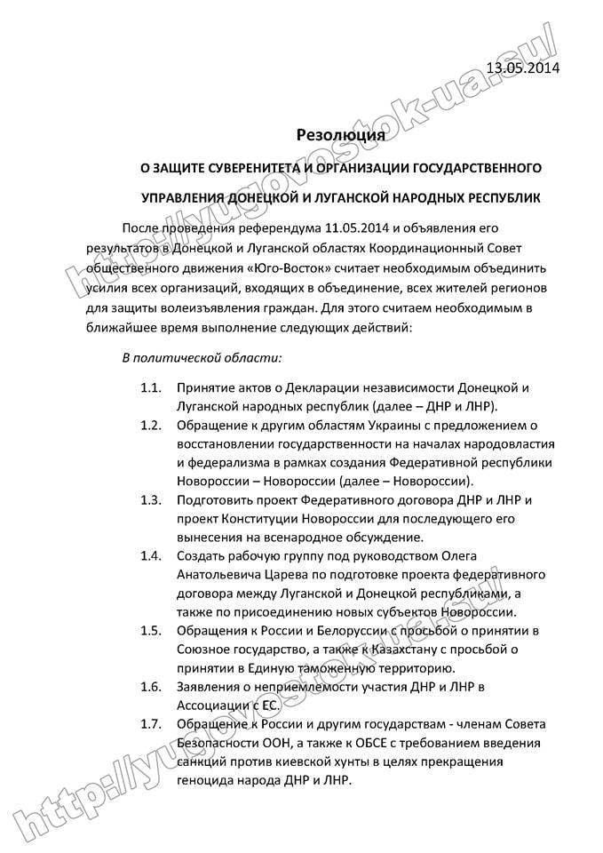 Nacimiento de la República Federal de la Nueva Rusia