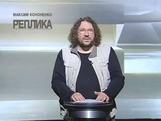 西方认为,俄罗斯应对乌克兰选举负责。 Maksim Kononenko的复制品