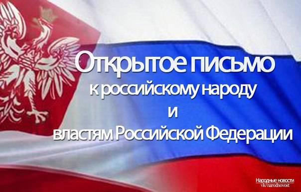 Una lettera aperta al popolo russo e alle autorità della Federazione Russa.