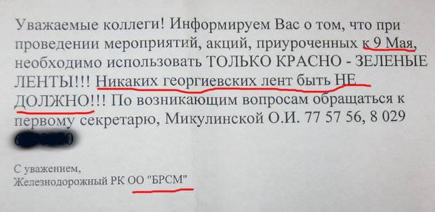 Bielorrusia: una vez más sobre las cintas de San Jorge