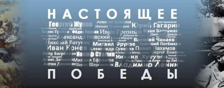 Come VGTRK ha privato il popolo russo di una scelta o Chi è diventato il miglior comandante nella storia della Russia