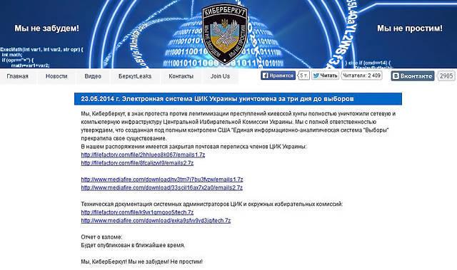 CyberBerkut anunciou a destruição do sistema eletrônico do CEC da Ucrânia