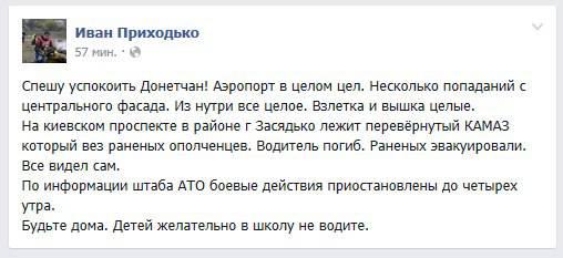 In der Schlacht unter dem Flughafen von Donezk getötet Zivilisten