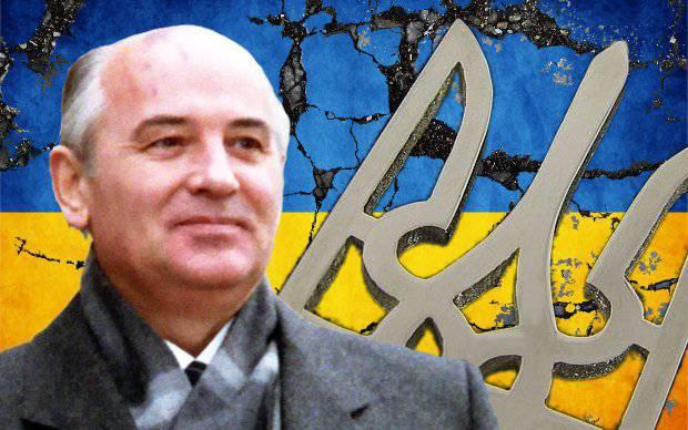 乌克兰悲剧是戈尔巴乔夫行动的直接后果。