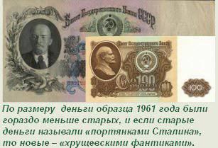 Денежная реформа Хрущева — сознательное разрушение экономики
