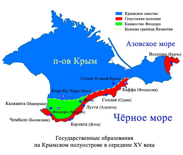Феодоро: славная история и трагическая судьба православного княжества в средневековом Крыму