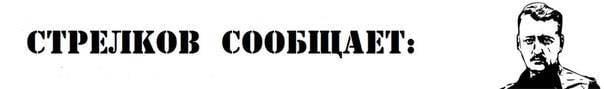 Сводки от Стрелкова Игоря Ивановича 27-28 июня 2014 года