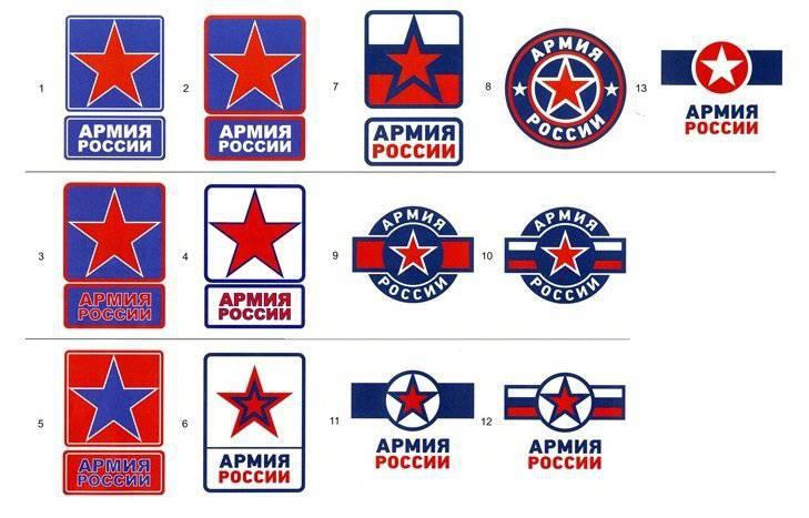 Обсуждение нового символа «Армия России» (опрос)