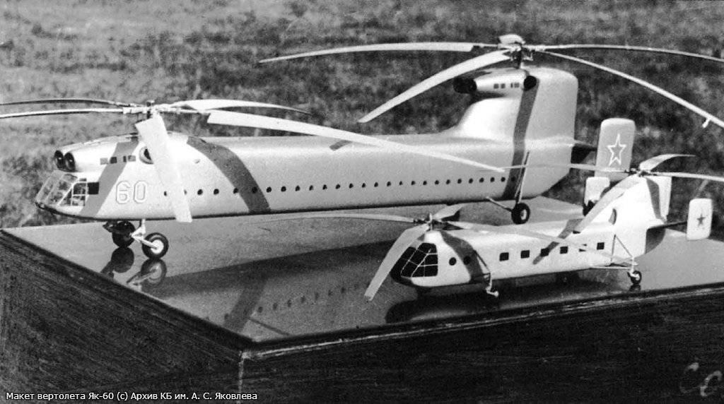 В 1959 году вертолеты