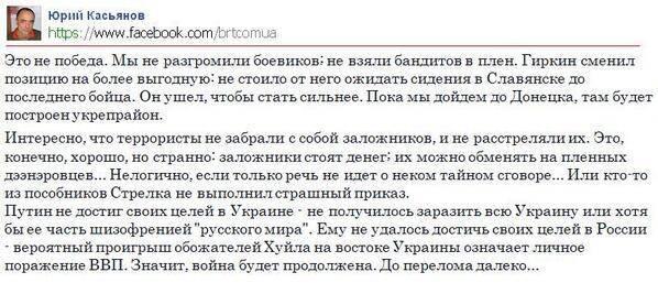 """""""Слив Новороссии"""" в деталях"""