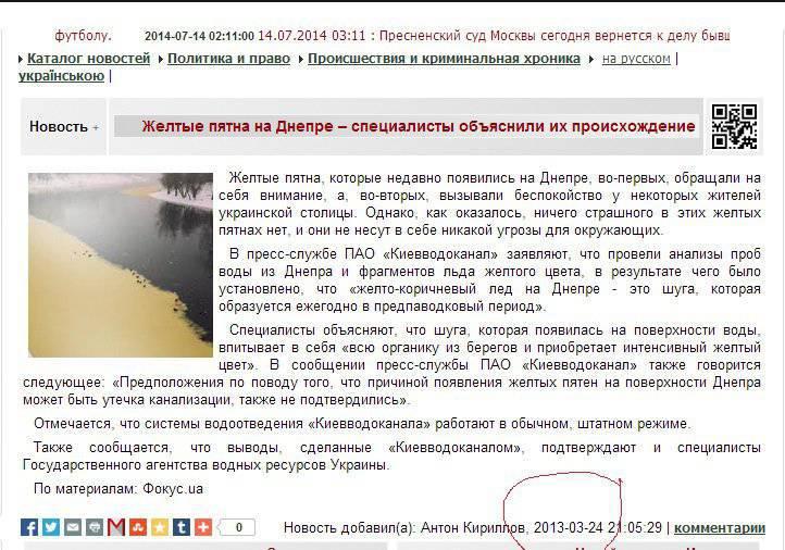 Veröffentlichung auf der Website novostimira.com.ua, 2013-Jahr
