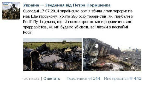 Катастрофа «Боинга»: версии российские, украинские и американские