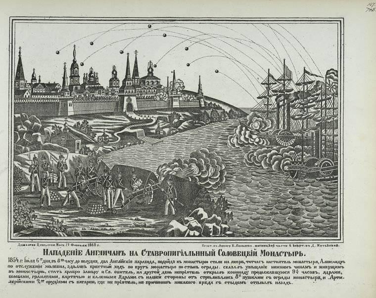 सोलोव्की मठ पर अंग्रेजों का बर्बर हमला और कोक जलाना