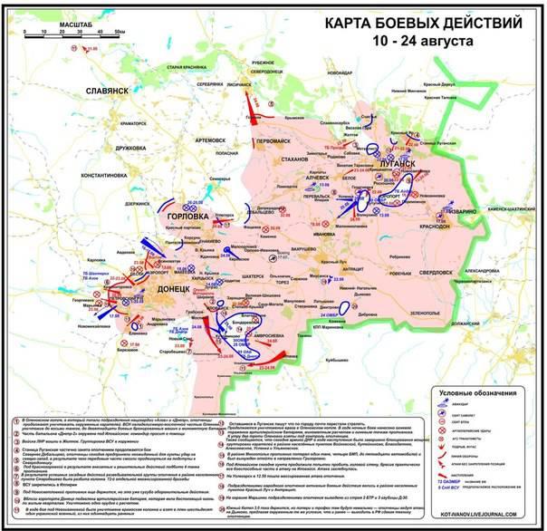 25のためのニューロシアの民兵からの報告8月の2014