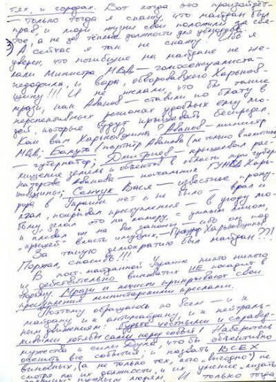 Харьковский политзаключённый обратился к Макаревичу: скажите спасибо тем, кто кричал «Москалей на ножи!» 1409370647_5
