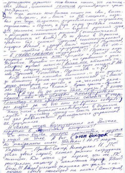 Харьковский политзаключённый обратился к Макаревичу: скажите спасибо тем, кто кричал «Москалей на ножи!» 1409370651_3