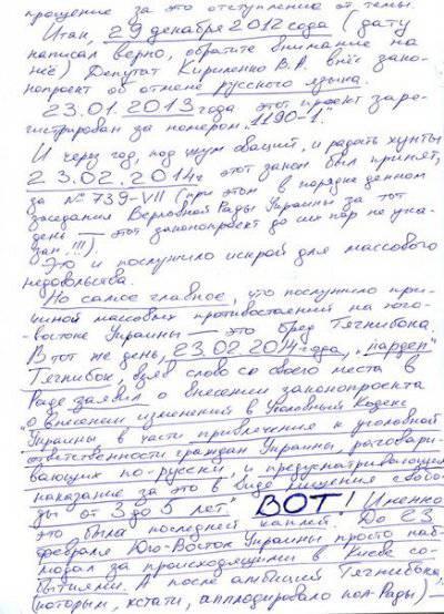 Харьковский политзаключённый обратился к Макаревичу: скажите спасибо тем, кто кричал «Москалей на ножи!» 1409370662_2