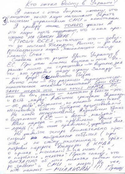 Харьковский политзаключённый обратился к Макаревичу: скажите спасибо тем, кто кричал «Москалей на ножи!» 1409370673_1