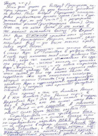 Харьковский политзаключённый обратился к Макаревичу: скажите спасибо тем, кто кричал «Москалей на ножи!» 1409370691_4