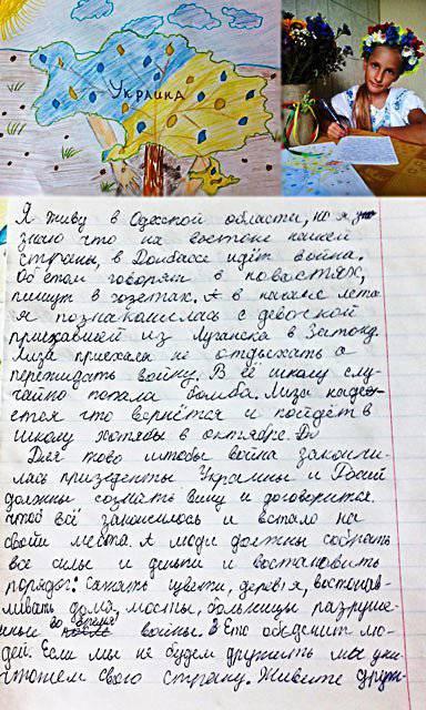 Украинские дети: «Петро Алексеевич, помирись с Россией»