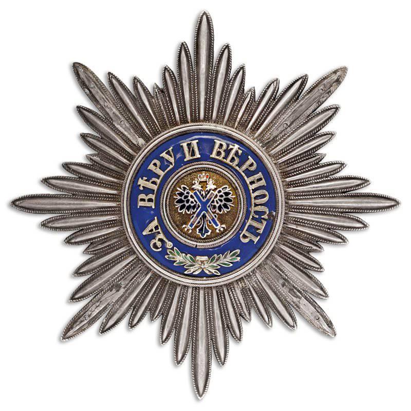 Ордена и медали Российской империи. Орден Святого Апостола Андрея Первозванного