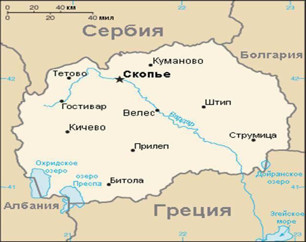 Македония: горький вкус независимости