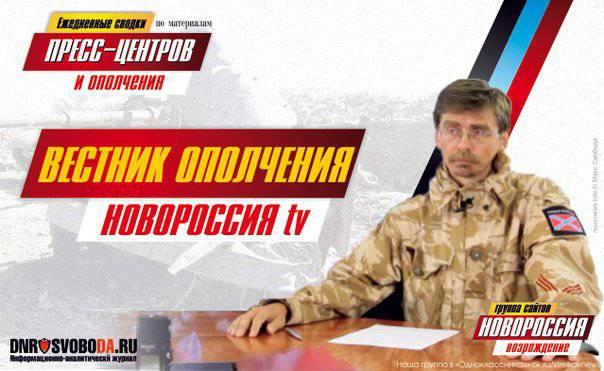 Заявление И.Б. Иванова, Председателя РОВС, бывшего заместителя начальника Главного Штаба ВС ДНР