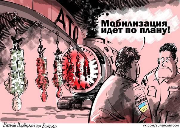 Олесь Бузина: Результаты мобилизации по-украински