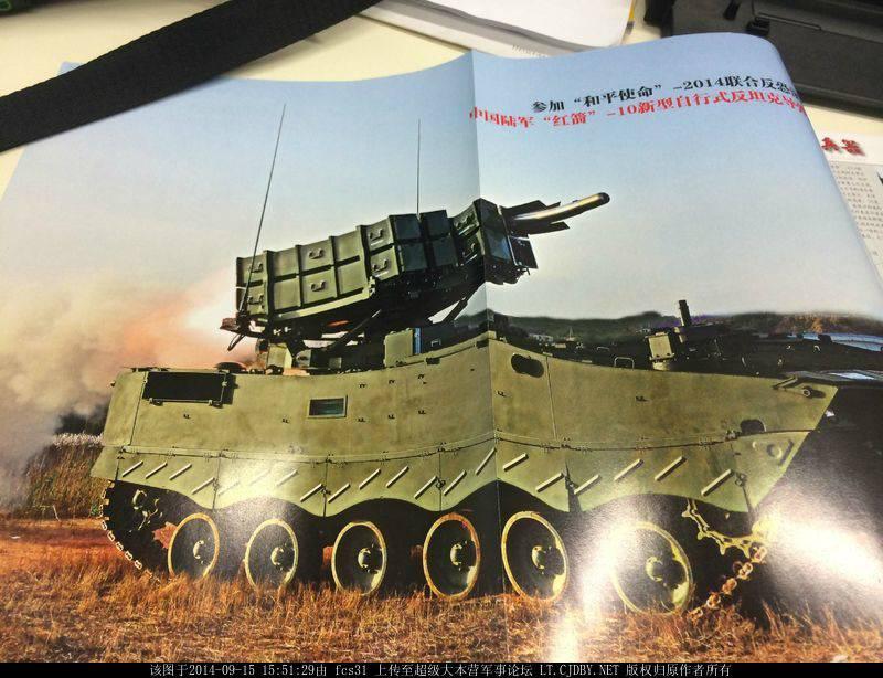 Système de missile antichar AFT-20 (Chine)