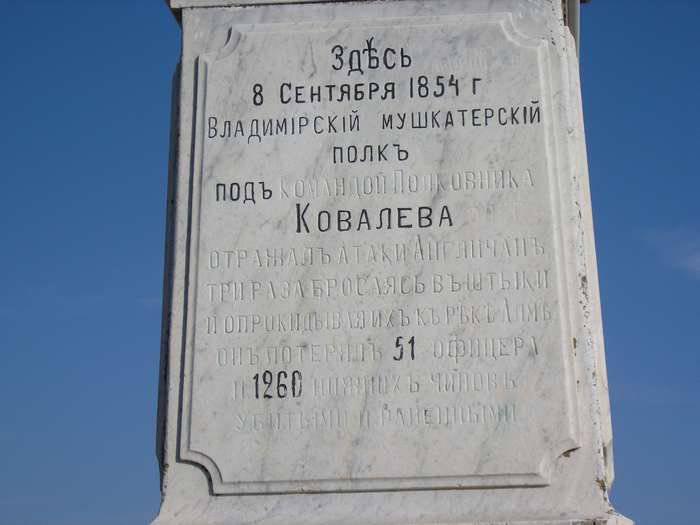 сражения Крымской войны,