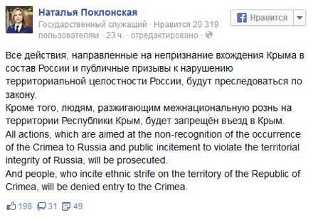 Notícias apareceu na mídia ucraniana com base no post de Natalia Poklonskaya no Facebook falso