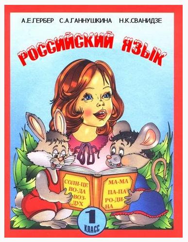 Поможет ли русскому языку госпрограмма его популяризации?