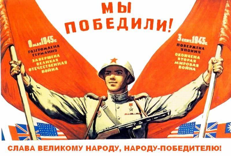 Победа на Дальнем Востоке. К вопросу о решающем вкладе СССР в разгром Японии