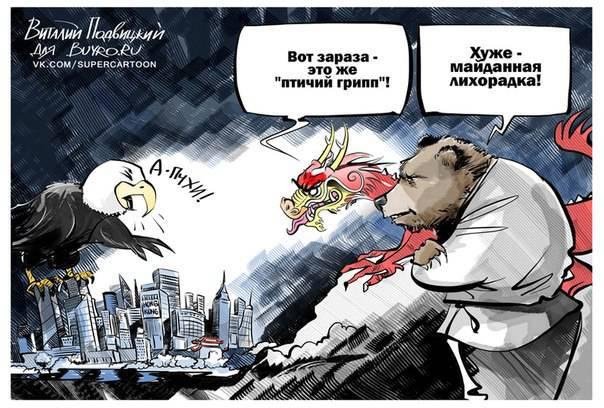 Запад делает всё для подъёма «дракона» и «медведя»