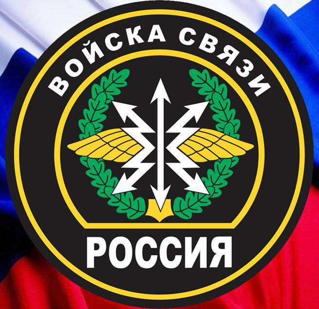 Giorno delle comunicazioni militari della Federazione Russa
