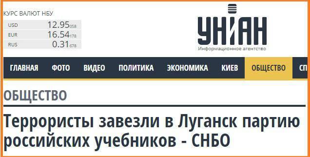 В школы Донецка поступают российские учебники. Украинские СМИ в ужасе