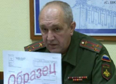 Справка вместо военного билета для уклонистов