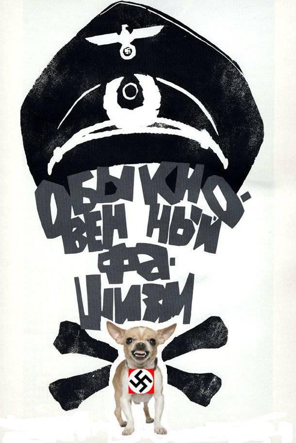 Про фашистов и чихуахуа