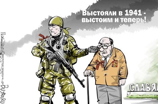 Чтобы не было войны, русские, снимай штаны!