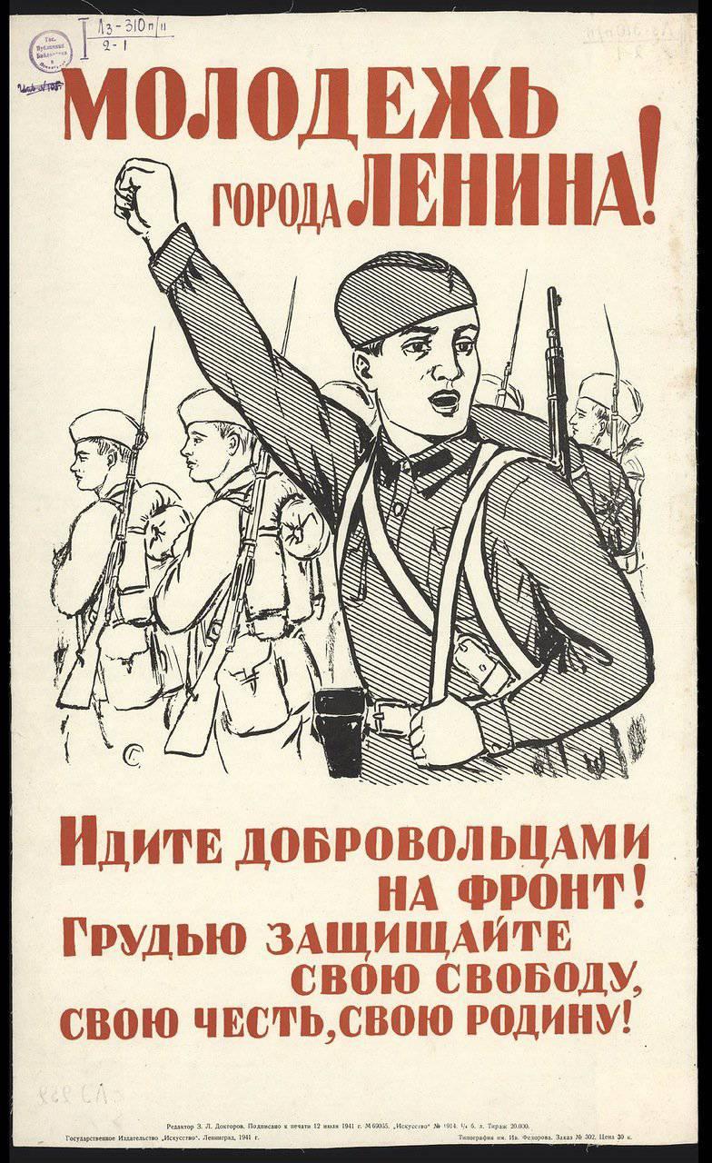 युद्धकालीन पोस्टर