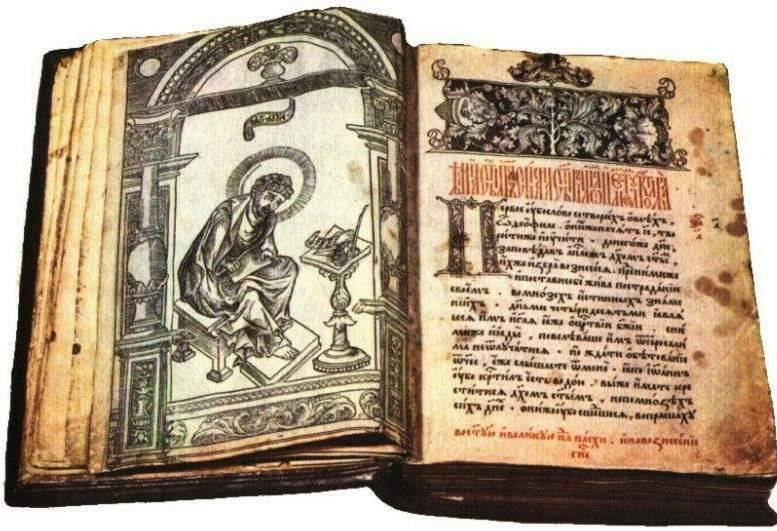 Домашняя библиотека древнего русича