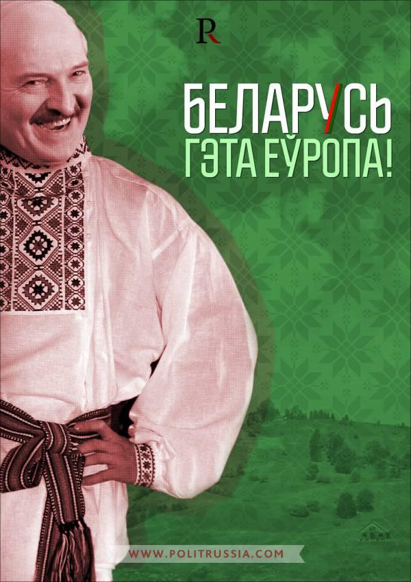 ओल्ड मैन एंड जेंट्री: कांटा पर बेलारूस