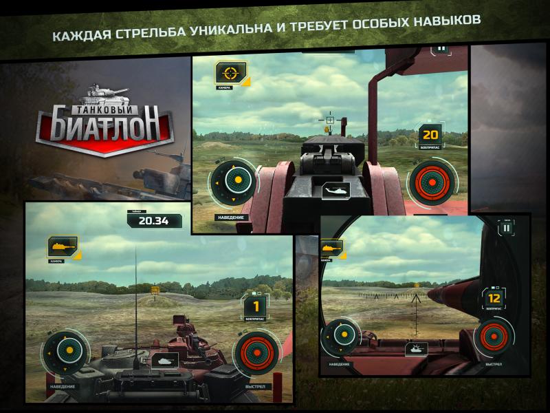 Президент «Федерации танкового биатлона