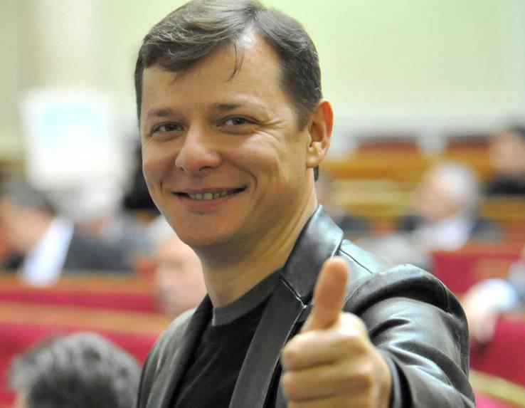 Verkhovna Rada डिप्टी ओलेग Lyashko ने यूक्रेनी मंत्रियों के पदों पर नियुक्तियों की एक सूची प्रकाशित की