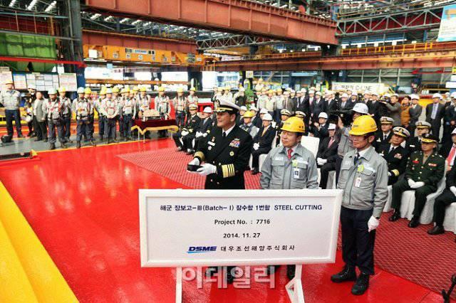 दक्षिण कोरिया में लीड पनडुब्बी परियोजना KSS-III की नींव रखी
