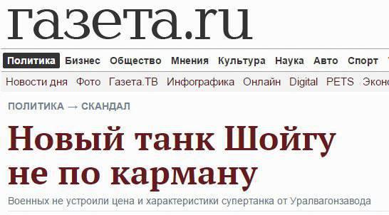 Gazeta.ru: रक्षा मंत्रालय ने आर्मटा टैंक खरीदने से इनकार करने के लिए तैयार किया